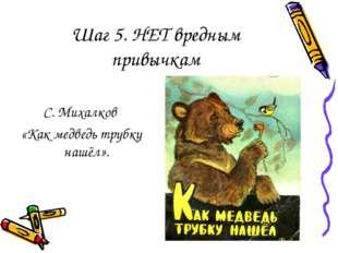Шаг 5. НЕТ вредным привычкам С. Михалков «Как медведь трубку нашёл».