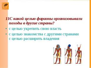11С какой целью фараоны организовывали походы в другие страны? с цельюукрепи