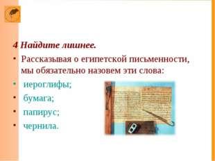4 Найдите лишнее. Рассказывая о египетской письменности, мы обязательно назов