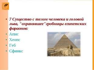 """7 Существо с телом человека и головой льва, """"охранявшее""""гробницы египетских ф"""