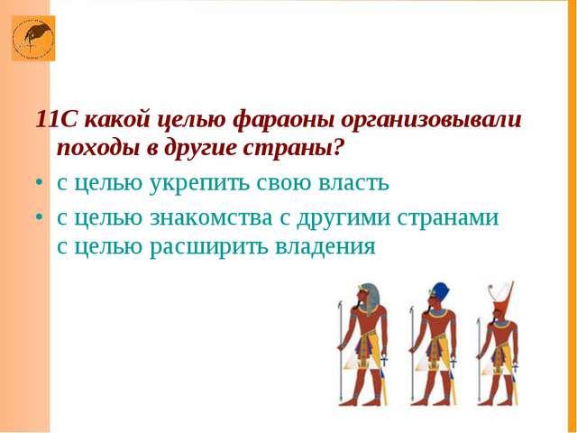 11С какой целью фараоны организовывали походы в другие страны? с цельюукрепи...