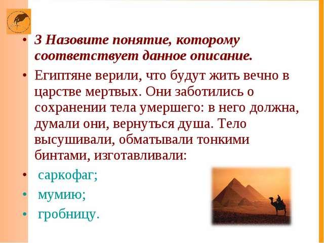 3 Назовите понятие, которому соответствует данное описание. Египтяне верили,...
