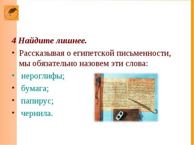 4 Найдите лишнее. Рассказывая о египетской письменности, мы обязательно назов...