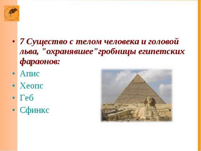 """7 Существо с телом человека и головой льва, """"охранявшее""""гробницы египетских ф..."""