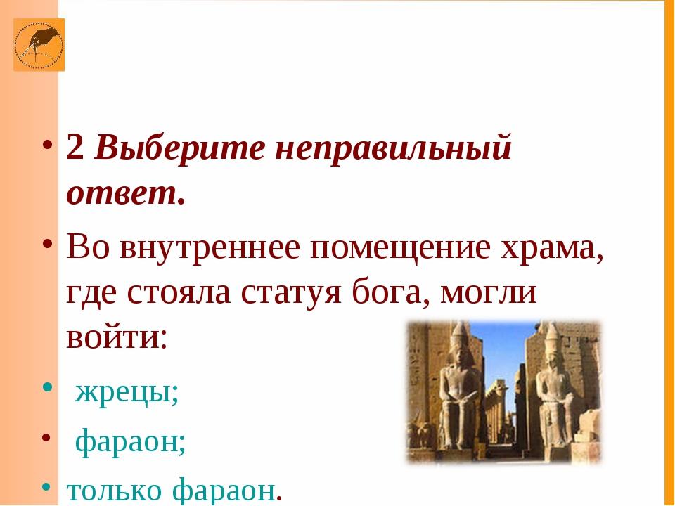 2 Выберите неправильный ответ. Во внутреннее помещение храма, где стояла стат...