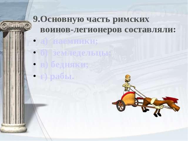 9.Основную часть римских воинов-легионеров составляли: а) наемники; б) землед...