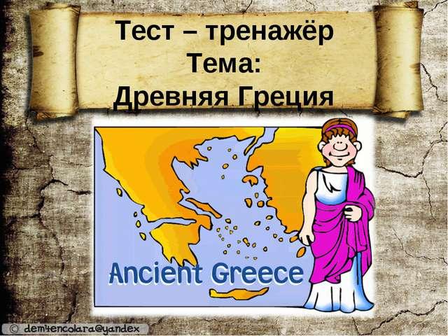 Тест – тренажёр Тема: Древняя Греция