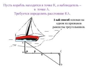 Пусть корабль находится в точке К, а наблюдатель – в точке А. Требуется опред