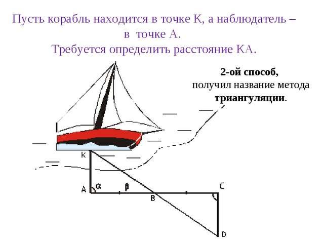 Пусть корабль находится в точке К, а наблюдатель – в точке А. Требуется опред...