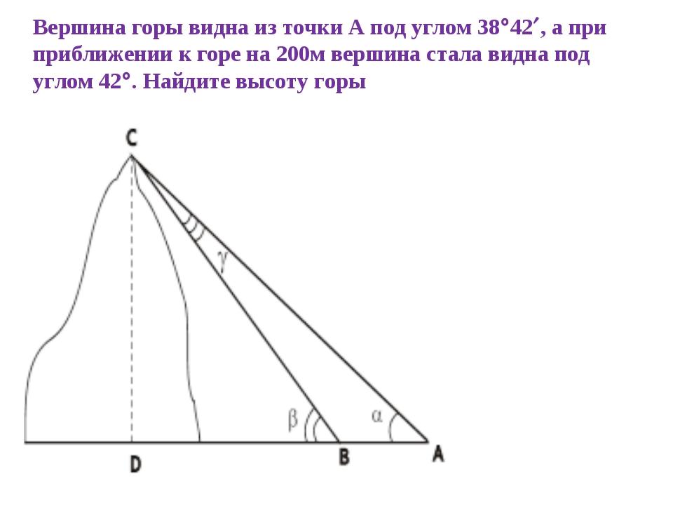 Вершина горы видна из точки А под углом 3842, а при приближении к горе на 2...