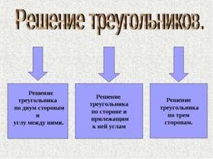 Решение треугольника по двум сторонам и углу между ними. Решение треугольник