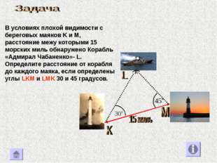 В условиях плохой видимости с береговых маяков K и M, расстояние межу которым