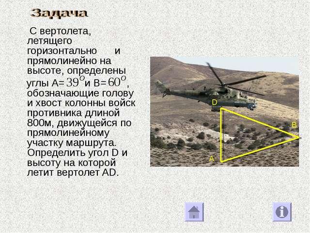 С вертолета, летящего горизонтально и прямолинейно на высоте, определены угл...