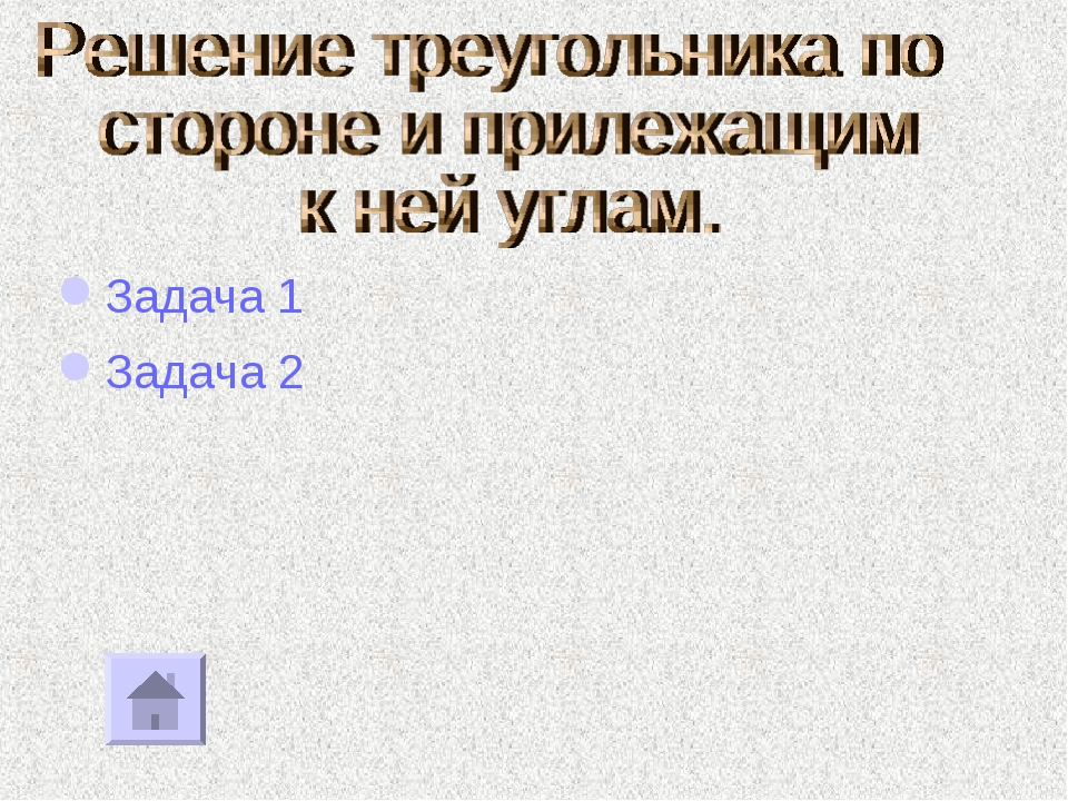 Задача 1 Задача 2