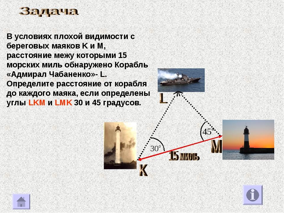 В условиях плохой видимости с береговых маяков K и M, расстояние межу которым...