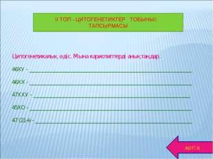 Цитогенетикалық әдіс. Мына кариотиптерді анықтаңдар. 46ХУ - _________________
