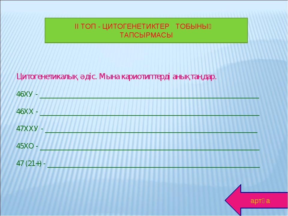 Цитогенетикалық әдіс. Мына кариотиптерді анықтаңдар. 46ХУ - _________________...