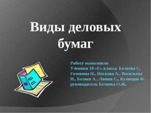 Работу выполнили Ученики 10 «Е» класса Беляева С, Головина Н., Носкова А., Ва