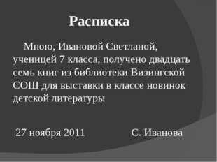 Расписка Мною, Ивановой Светланой, ученицей 7 класса, получено двадцать семь