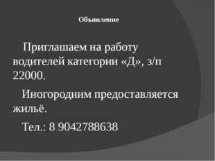 Объявление Приглашаем на работу водителей категории «Д», з/п 22000. Иногород