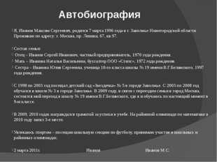 Автобиография Я, Иванов Максим Сергеевич, родился 7 марта 1996 года в г. Заво