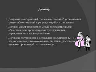 Договор Документ, фиксирующий соглашение сторон об установлении каких-либо о