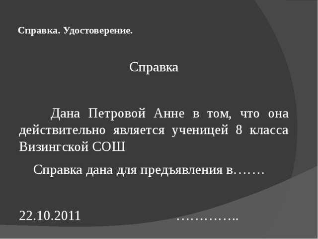 Справка. Удостоверение. Справка Дана Петровой Анне в том, что она действител...