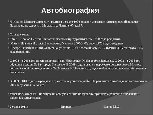 Автобиография Я, Иванов Максим Сергеевич, родился 7 марта 1996 года в г. Заво...