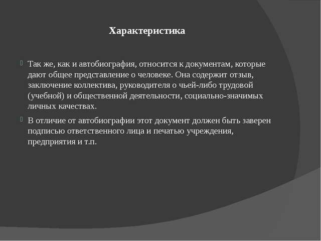 Характеристика Так же, как и автобиография, относится к документам, которые...