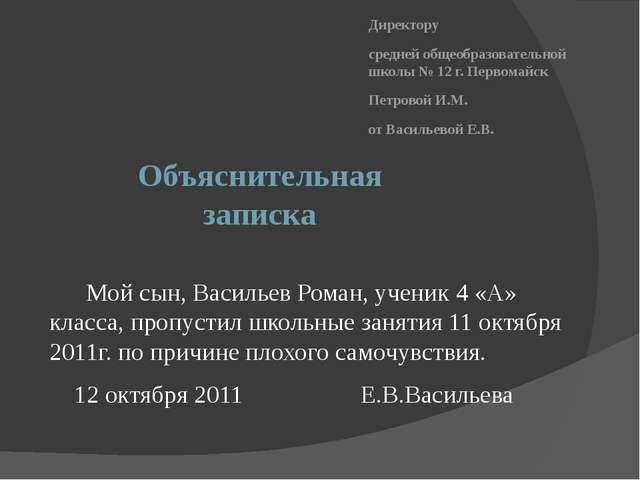 Объяснительная записка Директору средней общеобразовательной школы № 12 г. Пе...