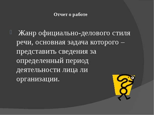 Отчет о работе Жанр официально-делового стиля речи, основная задача которого...
