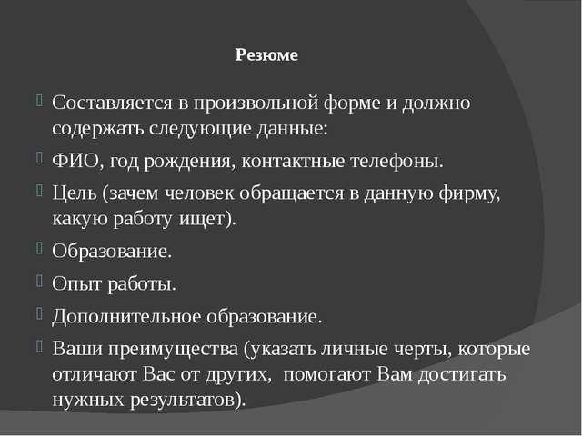 Резюме Составляется в произвольной форме и должно содержать следующие данные...