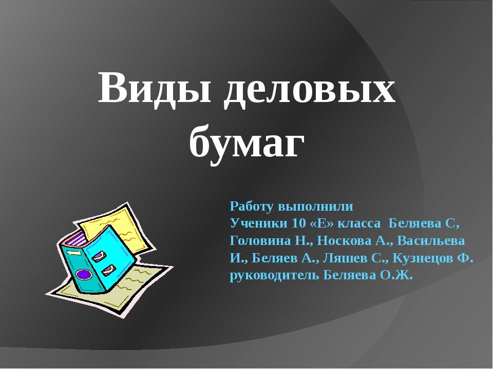 Работу выполнили Ученики 10 «Е» класса Беляева С, Головина Н., Носкова А., Ва...