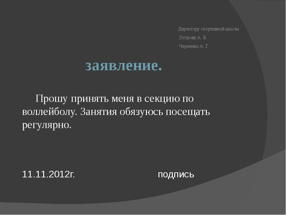 заявление. Директору спортивной школы Петрову А. В. Черненко А. Г. Прошу при...