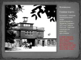 Бухенвальд Главные ворота Бухенвальд – немецкий концентрационный лагерь, расп