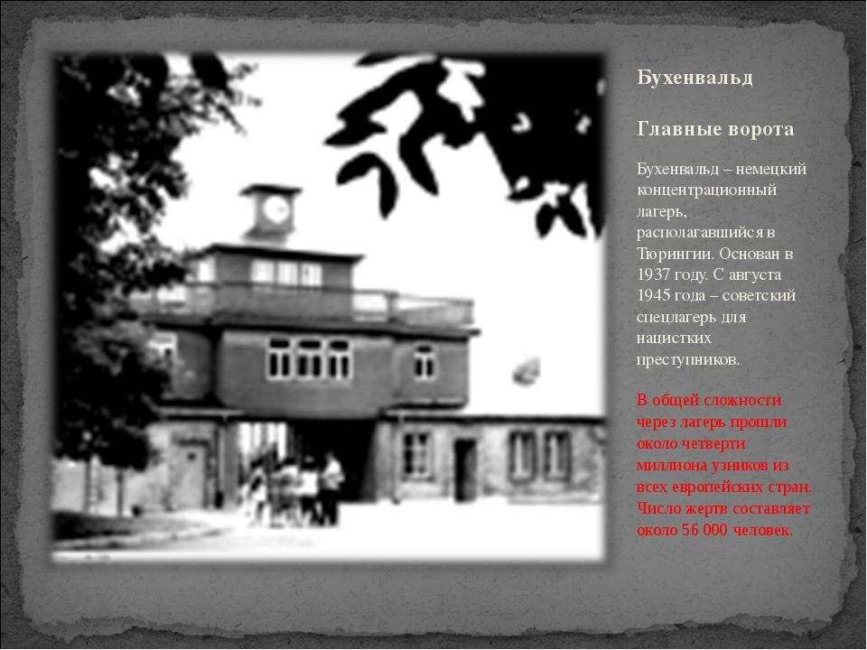 Бухенвальд Главные ворота Бухенвальд – немецкий концентрационный лагерь, расп...