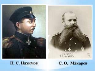 П. С. Нахимов С. О. Макаров