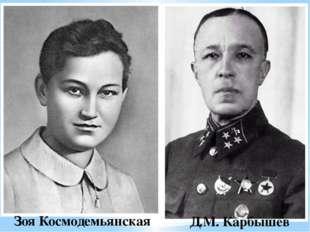 Д.М. Карбышев Зоя Космодемьянская