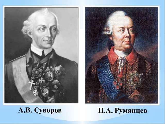 А.В. Суворов П.А. Румянцев