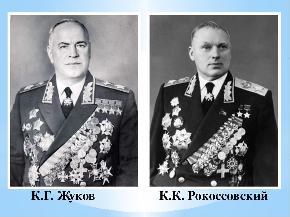 К.Г. Жуков К.К. Рокоссовский