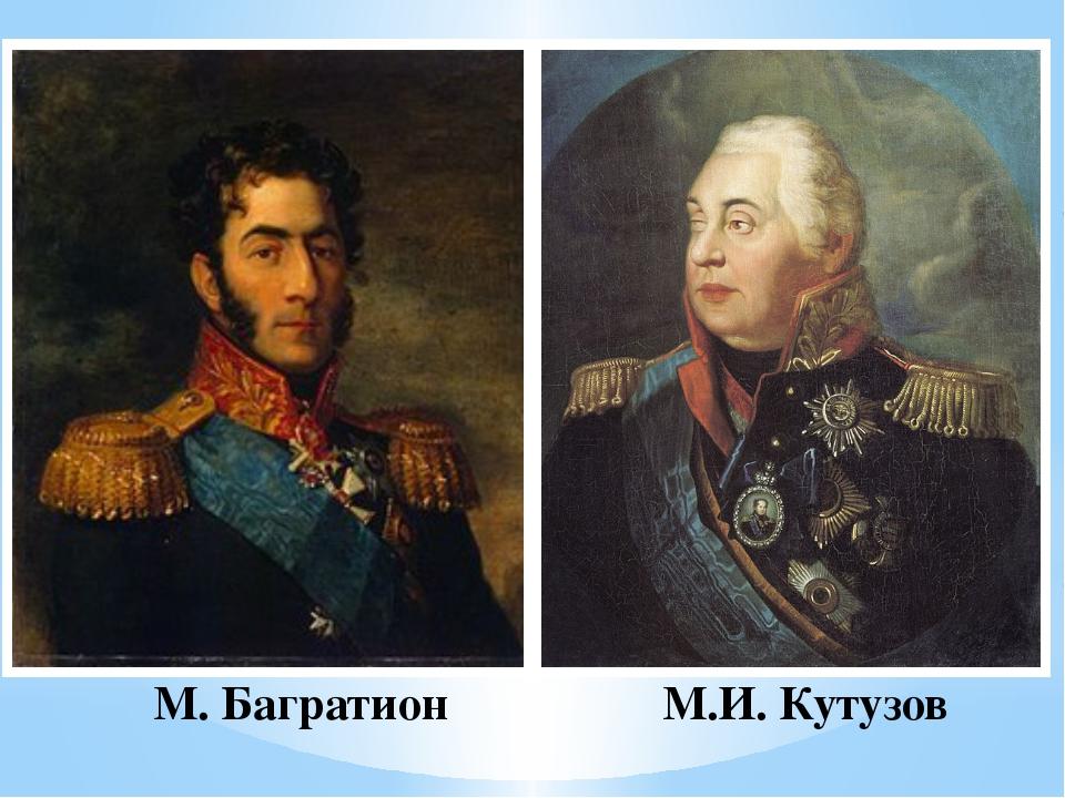 М.И. Кутузов М. Багратион