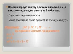 Решение: (an ): 5; 7 ; 9; ….. – арифметическая прогрессия а1= 5 d = 2 a7 = 5