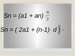 Sn = (a1 + an) · Sn = ( 2a1 + (n-1)· d ) ·