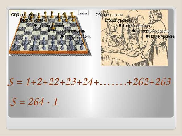 S = 264 - 1 S = 1+2+22+23+24+…….+262+263