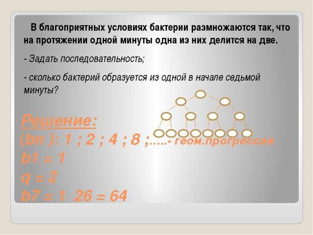 Решение: (bn ): 1 ; 2 ; 4 ; 8 ;…..- геом.прогрессия b1 = 1 q = 2 b7 = 1· 26 =...