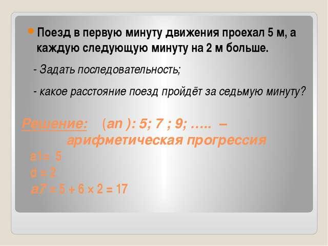 Решение: (an ): 5; 7 ; 9; ….. – арифметическая прогрессия а1= 5 d = 2 a7 = 5...