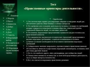 Тест «Нравственные ориентиры деятельности». Понятие 1.Мораль 2.Идеал 3.Ценнос
