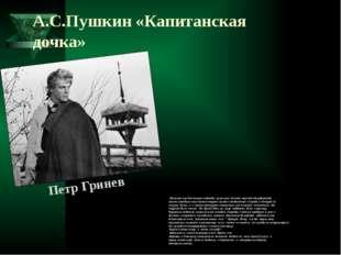 А.С.Пушкин «Капитанская дочка» Итак все мои блестящие надежды рушились! Вмест