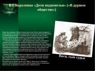 В.Г.Короленко «Дети подземелья» («В дурном обществе») Ясные дни миновали, и М