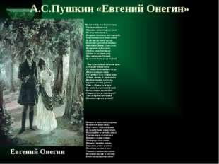 """А.С.Пушкин «Евгений Онегин» """"Но я не создан для блаженства;  Ему чужда душа"""